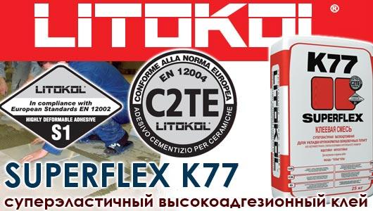 плиточный клей литокол SUPERFLEX K77